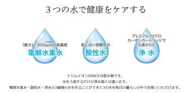 【全品送料無料!】∞[TRIM ION GRACE]日本トリム 連続生成型電解水素水整水器 トリムイオン グレイス