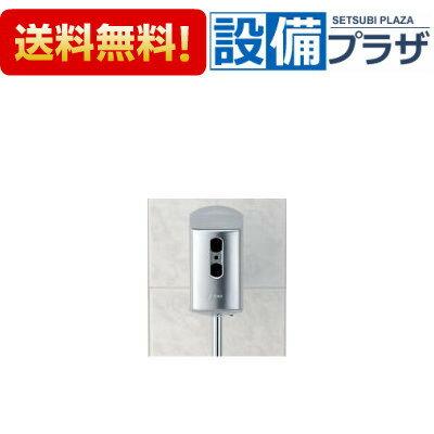 ●[OK-100] INAX/LIXIL 小便器自動洗浄装置 流せるもんU 後付けタイプ...