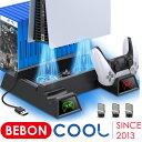 ps5 スタンド 縦置き BEBONCOOL ps5 充電スタンド 冷却ファン コントローラー 充電器 2台同時充電 多機能 収納 静音 プレイステーション5 冷却スタンド PS5ディスク-デジタル兼用 ソフト収納