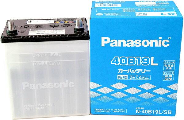 Panasonic(パナソニック)バッテリーベーシックグレードカーバッテリー(SB)40B19L主な互換品番:36B19L/38