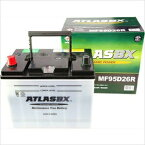 ATLASBX アトラスバッテリーお買い得のATLASAT MF 95D26R主な互換品番:65D26R/75D26R/80D26R85D26R/90D26R/95D26R税込価格! 【地域限定 廃バッテリー無料回収ご希望の方対応いたします】