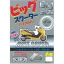 大阪繊維資材(OSS)ツーロックバイクカバービッグスクーター専用300デニールの厚地生地を使用!サイズ:BOX付2型フィッティング良好BC0001-420[小型 20kgサイズ]