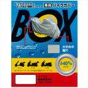 大阪繊維資材(OSS)鍵穴付きタフタバイクカバーリアボックス付きスクーター&BSCに!二本針ミシンによる丈夫な縫製!サイズ:BOX付50〜125cc 1型BC0003-260[小型 20kgサイズ]
