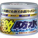 【洗車用品キャンペーン】ソフト99 SOFT9900344激防水 パール...
