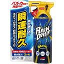 【洗車用品キャンペーン】ソフト99 SOFT9900526レインドロッ...