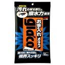【洗車用品キャンペーン】ソフト99 SOFT9904115お手入れガラ...