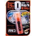 【洗車用品キャンペーン】ソフト99 SOFT9904172ガラコミラー...