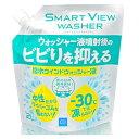 【洗車用品キャンペーン】シーシーアイ CCI170278スマートビ...