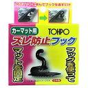 未来科学 TOHPOST20052マット用ズレ防止フック ブラック[配...