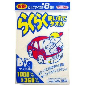 ウィルソン(WILLSON)らくらく使い捨てタオル6枚セット洗車用タオル03045[配送区分:小型20kg]