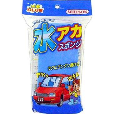 ウィルソン(WILLSON)水アカ スポンジ洗車用スポンジ03067[配送区分:小型20kg]