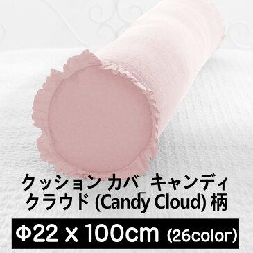 イブル クッション カバー キャンディークラウド (Candy Cloud) 柄 22x100cm キルティング 綿100% ピグメント カラー:WH IV GR CH PB PL PG DG RB PE SG LG LV LC BK MT YE PK SB NB