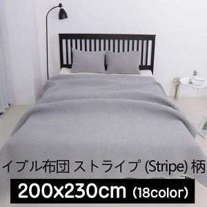 イブル布団キルティングマットストライプ(stripe)柄200x230cm綿100%ピグメント