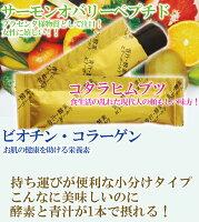 青汁・酵素ゼリーゴールド(5本入り)