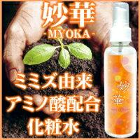 ミミズ由来のアミノ酸配合!【妙華-myoka-150ml】化粧水ミミズパラベンフリー