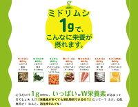 ☆+30粒進呈中☆【ユーグレナ開発ミドリムシサプリメント】ミドリムシのちから100粒