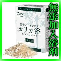 【入浴剤天然植物由来】カリカ浴[入浴用]4gx10個入
