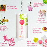 新感覚!「ジェルタイプ」の食べる青汁【美感青汁】1箱30包入り送料無料
