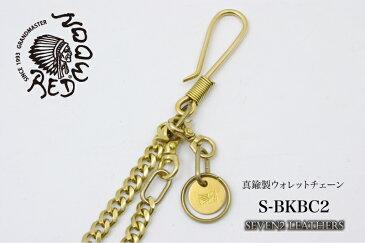 レッドムーン REDMOON ウォレットチェーン ウォレットロープ 真鍮製 男女兼用 S-BKBC2 【店頭受取対応商品】