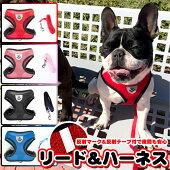 犬ハーネスリード付ペット服ウェアハーネス胴輪キャットドッグメッシュh0077