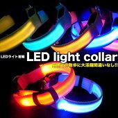犬猫LED首輪LEDライトペットキャットドッグペットグッズ光る首輪h0134