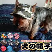 犬猫帽子キャップペット服犬の帽子h0159