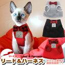 猫 犬 ハーネス リード ペット メッシュ 服 ウェアハーネス 胴輪 キャット ドッグ リーシュ リボン h0173