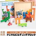 知育玩具 立体パズル 脳トレ パズル 木製玩具 アニマル ブロック ゲーム 遊び ゲーム h0179