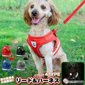 犬ハーネスリード付ペット服ウェアハーネス胴輪キャットドッグメッシュh0185