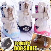 犬靴豹柄シューズレオパードペットドッグ肉球保護ペットグッズ4ピースh0201