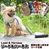 犬猫ハーネスリードペット格子ギンガムデザイン服ウェアハーネス胴輪キャットドッグh0204