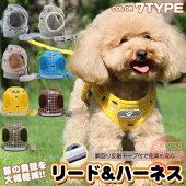 犬ハーネスリード付ペット服ウェアハーネス胴輪キャットドッグメッシュh0250
