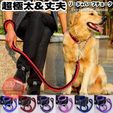 犬 リード 首輪 極太 ペット ドッグ ハーフチョーク チョーカー 編込み 大型犬 中型犬 小型犬 h0256