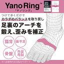 YanoRing / ヤノリング【ネコポス 対応】【ランキング1位獲得】