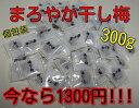 干し梅まろやか干し梅 300g(プラス50g) 個包装 種なしレビューを書いてくださる方に50gおまけがつきます。メール配送にてお届け