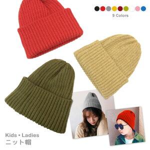 8d9bb07c5ff492 キッズ ニット帽子 レディース お揃い 子供用 女性用 親子コーデ スキー ファッションアイテム スノーボード