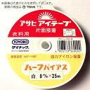 アイテープ ハーフバイアス 15mm 白 衣料用伸び止めテープ (メール便可)