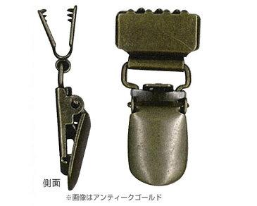 サスペンダ付くわえ金具 2個入 20mm用 48mm×20mm シルバー AK-84-20S (ネコポス可)