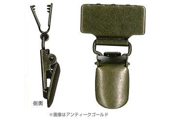 サスペンダ付くわえ金具 2個入 30mm用 50mm×30mm アンティークゴールド AK-84-30AG (ネコポス可)