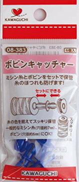 ボビン+ミシン糸をセットで保管 ボビンキャッチャー 6個入 08-383 (メール便可)