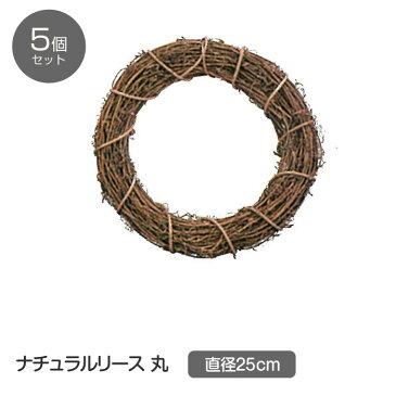 ナチュラルリース 丸 25cm 5個入 132-607002-0 (ネコポス不可・ゆうパケット不可)