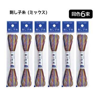 「同色6束」オリムパス 刺し子糸(ミックス) (ネコポス可)