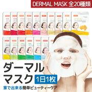 炭酸パックDERMALダーマルフェイスマスクお試しセット20枚シートマスク全タイプ試せる