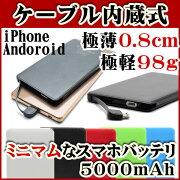 スマホバッテリーモバイルバッテリー小さいから使いやすいミニマムなスマホバッテリ薄い軽量ケーブルコード内蔵式iPhoneスマートフォン