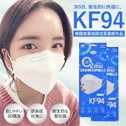 【送料無料】高機能マスクKF94O23D設計高機能フィルターマスク立体マスク4重構造大人10枚個別包装痛くないソフトゴム衛生的通気性抜群呼吸楽々快適