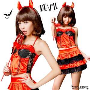 愛らしい悪魔に変身 デビルコスチューム コスチューム 仮装 イベント パーティ 悪魔 デビル 小...
