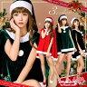 サンタ コスプレ クリスマス 衣装 セクシー コスチューム サンタクロース サンタコス クリスマス衣装 サンタコスプレ