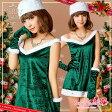 サンタ コスプレ クリスマス サンタ コスチューム サンタ衣装 緑 仮装 サンタクロース
