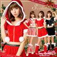 サンタ コスプレ クリスマス コスチューム サンタ衣装 仮装 ランキング入賞 サンタクロース