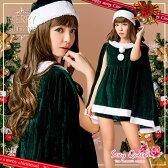 サンタ コスプレ 緑 衣装 サンタコス サンタクロース クリスマス コスチューム サンタコスプレ SEXY mini dress ミニドレス ケープ セット サンタコスプレ ミニドレス